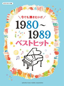 ピアノソロ 今でも弾きたい!! 1980〜1989年 ベストヒット