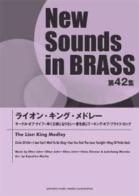 New Sounds in BRASS NSB第42集 ライオン・キング・メドレー