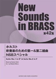 New Sounds in BRASS NSB第42集 ホルスト 吹奏楽のための第一&第二組曲 NSBスペシャル