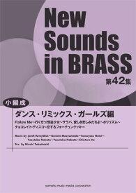New Sounds in BRASS NSB第42集 ダンス・リミックス・ガールズ編