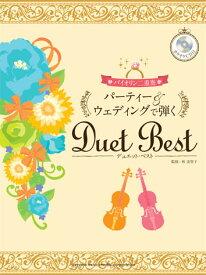 バイオリン パーティー&ウェディングで弾くデュエット・ベスト 【カラオケCD付】