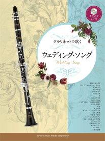 クラリネットで吹く ウェディング・ソング 【カラオケCD付】