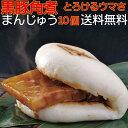 萬來 黒豚角煮まんじゅう 10個(5個入り×2箱)