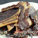 ポークジャーキー 豚干(ぶひ) 50g ×5袋セット 鹿児島産六白黒豚使用