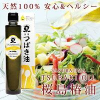 椿油!鹿児島桜島の安心でヘルシーなつばき油200mlオリーブオイルを超えるオレイン酸含有の天然100%安心ヘルシー食用オイル