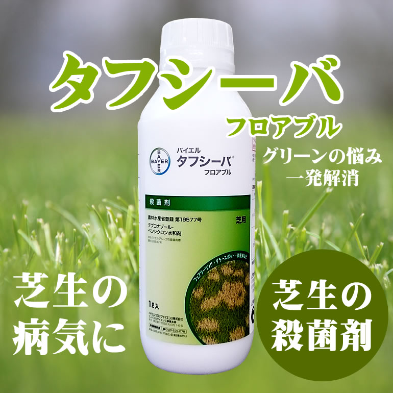 芝生用殺菌剤 タフシーバ フロアブル 1000ml