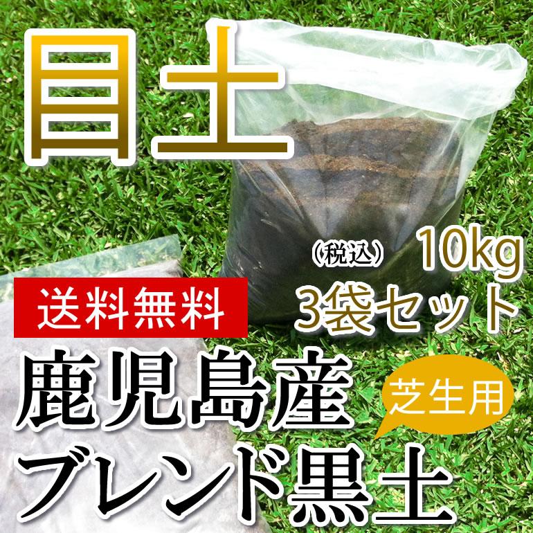 芝生の目土 10キロ(約8リットル)×3袋セット 鹿児島産 植付 補修 園芸資材