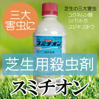 Lawn Pests ★ insecticide sumithion ★ emulsion: 500mlSS05P02dec12