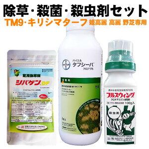 除草剤シバゲンDF 20g 殺菌剤タフシーバフロアブル 1L 殺虫剤フルスゥイング 100gセット