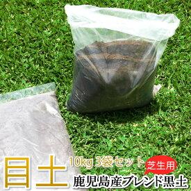 芝生の目土 10キロ(約8リットル)×3袋セット 鹿児島産 植付 補修 園芸資材【店頭受取対応商品】