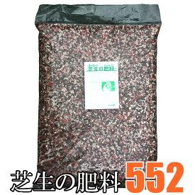 芝生の肥料 552 ゴーゴーニ 5kg 【店頭受取対応商品】