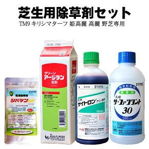 シバゲンDF 20g グリーンアージラン 1L ザイトロンアミン 500ml 除草剤+サーファクタント 500mlセット 高麗芝 野芝 TM9 キリシマターフ 等の日本芝用の除草剤 幅広い種類の雑草に対応