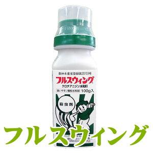 芝生用殺虫剤 フルスウィング 100g