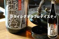 【龍門滝】芋焼酎