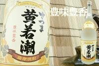 芋焼酎黄若潮志布志