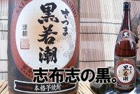 芋焼酎黒若潮志布志