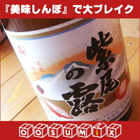【紫尾の露】【芋焼酎】