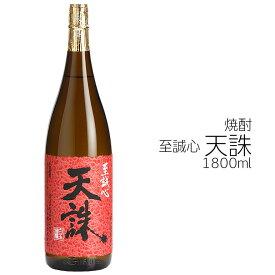 天誅 米・芋焼酎 白玉醸造 25度 1800ml