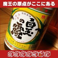 【白玉の露】-魔王の蔵元のスタンダード焼酎