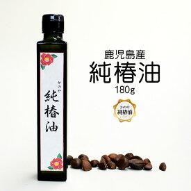 純椿油 鹿児島産の安心でヘルシーなつばき油 180g オリーブオイルを超えるオレイン酸含有の天然100%安心ヘルシー食用オイル