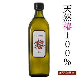純椿油 鹿児島産の安心でヘルシーなつばき油 480g オリーブオイルを超えるオレイン酸含有の天然100%安心ヘルシー食用オイル 椿油 食用 つばき油