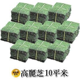 芝生 高麗芝 10平米 鹿児島産 通常便 送料無料(沖縄・北海道・一部離島は別途送料がかかります。)