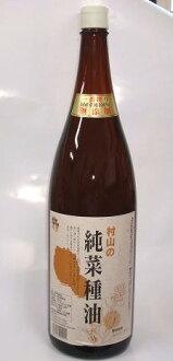 Pure canola oil (1,650 g) Kagoshima Kyushu canola oil vegetable oil salad oil salad oil Murayama oil manufacture blue sky restaurant choice material 10P03Sep16