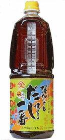 【久保醸造】なんにでも使えるだし一番1800ml だし醤油 料理だし 久保醸造 ヤマキュー 鹿児島 九州 おおすみファーム 10P03Sep16