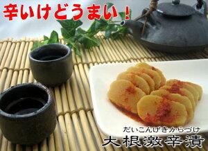 【お漬物】大根激辛漬 鹿児島 九州 大根漬 激辛 お漬物 おおすみファーム
