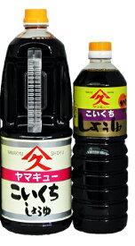 【久保醸造】濃口醤油(1リットル)醤油 濃口 久保醸造 ヤマキュー 鹿児島 九州 おおすみファーム10P03Sep16