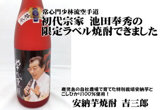 Gold medal receiving a prize consecutive for 常心門少林流空手道初代宗家 original shochu Mond three years! Yoshisaburo 1,800 ml (きちさぶろう) potato shochu Anno potato Mond selection Kagoshima Kyushu