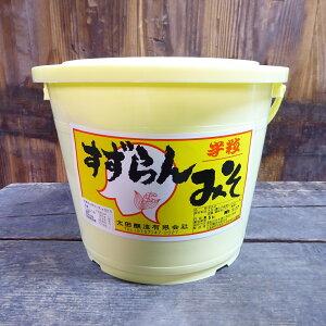 太田醸造 糀屋 すずらんみそ 5kg 非熱処理 半粒みそ 糀菌が生きている 旨味がアップ 約280食分 北海道 訓子府町 味噌 樽入