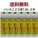 【 送料無料 】 いいちこ 25度 1.8Lパック(1.8L×6本)1ケース おすすめ 人気 家飲み 焼酎 酒 麦焼酎