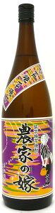 農家の嫁 紫芋 25度 1800ml 送料無料 高級 おすすめ 人気 ギフト 家飲み お酒