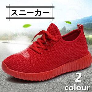 スニーカー レディース 2色 ランニングシューズ 運動靴 おすすめ 疲れない 学生 コンフォートシューズ