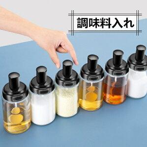調味料入れセット 収納ケース スパイスボトル 塩 4点セット 洗いやすい 密閉ケース キッチン収納 ガラス材質