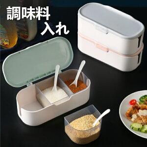 調味料容器 3色 キッチン用品 調味料入れ 収納ケース 胡椒 スパイスボトル 保存容器 シンプル 香辛料 醤油