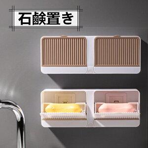 ソープトレー 石鹸置き アイディア雑貨 お風呂用ソープケース 固形石鹸 壁掛け式 石鹸台 壁面収納