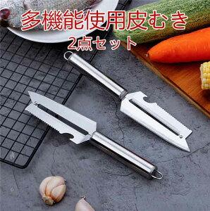 ピーラー 皮むき器 フルーツナイフ ステンレス ナイフ 果物皮むき 多機能使用 キッチン用品 吊り下げ可