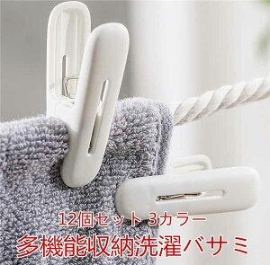 洗濯バサミ 12個セット 洗濯ピンチ ピンチ 多機能収納 多用途使用 防風 おしゃれ シンプル 家庭用品