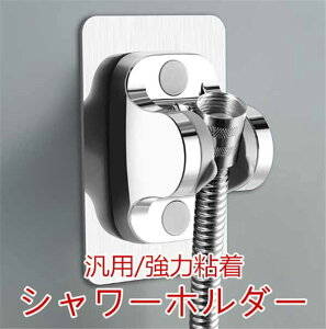 シャワーホルダー シャワーラック 防水性 落ちない 強力粘着 角度調整可能 汎用 穴あけ不要 取り付け簡単