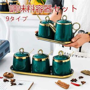 調味料容器セット 調味料入れ スパイスボトル インテリア 収納ケース 調味料収納ケース 陶磁器 キッチン用品