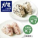 大戸屋公式<冷凍食品>おにぎり2種[五穀米]と[しそひじき]×各7袋セット