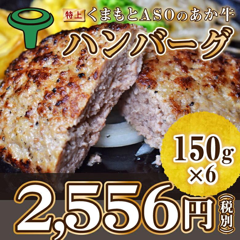 くまもとASOのあか牛 ハンバーグセット 150g×6個 熊本 あか牛 洋風惣菜 レトルト お中元 ごちそう ギフト プレゼント お祝い 褐牛 和牛