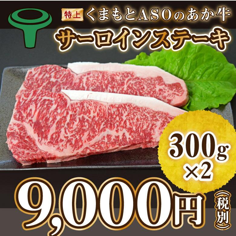 【送料無料】 くまもとASOのあか牛 サーロインステーキ 300g×2 熊本 あか牛 贈り物 ギフト バーベキュー 行楽 赤牛 褐牛 和牛
