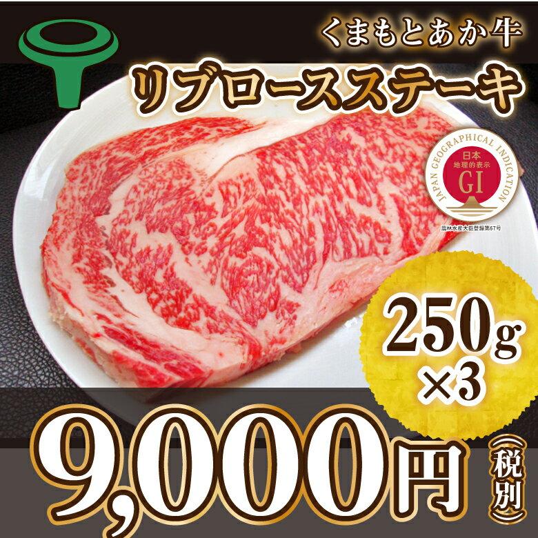【送料無料】 くまもとASOのあか牛 リブロースステーキ 250g×3枚 熊本 あか牛 ごちそう バーベキュー お中元 ギフト お祝い 褐牛 和牛