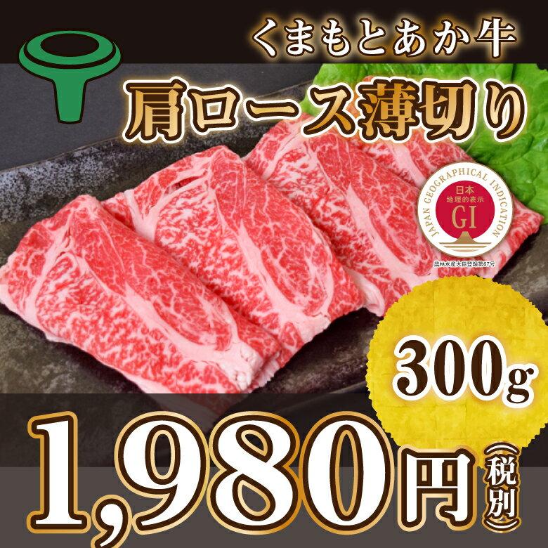 くまもとASOのあか牛 肩ロース 薄切り 300g 熊本 あか牛 すき焼き しゃぶしゃぶ ギフト お祝い 行楽 褐牛 希少和牛