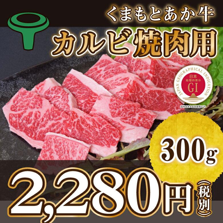 くまもとASOのあか牛 カルビ焼肉用 300g 熊本 あか牛 バーベキュー お歳暮 お中元 ギフト お祝い 褐牛 和牛 牛肉