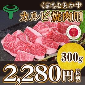 くまもとあか牛 カルビ焼肉用 300g 熊本 あか牛 バーベキュー お歳暮 お中元 ギフト お祝い 褐牛 和牛 牛肉