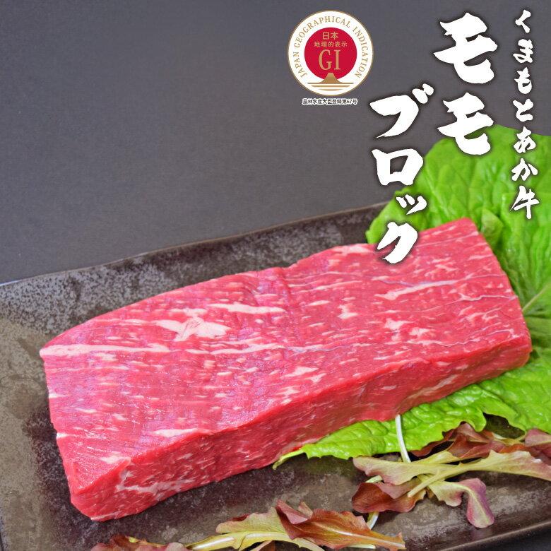 くまもとASOのあか牛 モモブロック 500g 牛肉 塊肉 ブロック もも肉 熊本 あか牛 和牛 自社牧場